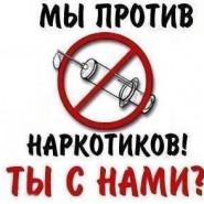 МОЛОДЕЖЬ ПРОТИВ НАРКОТИКОВ!!!